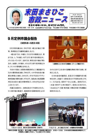 201210masahikonews