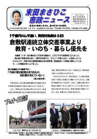 201304masahikonews
