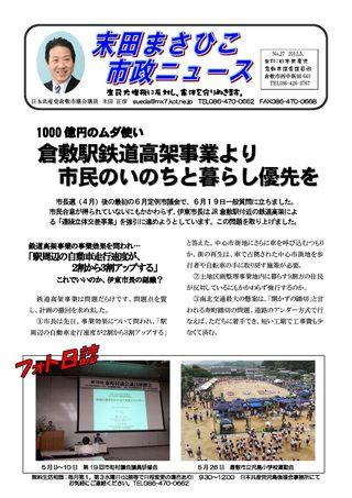 201207masahikonews