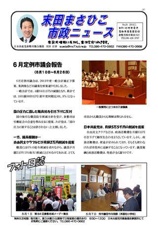 201307masahikonews