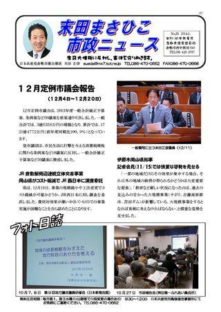 201401masahikonews