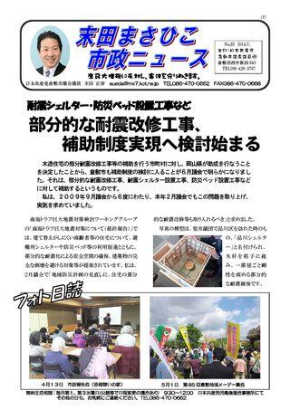 201407masahikonews1