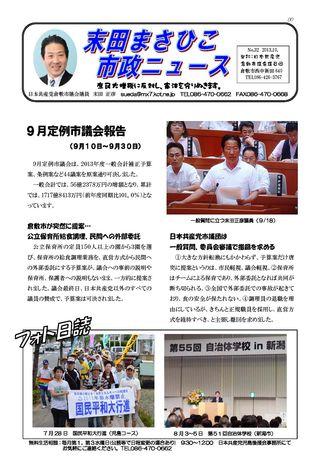 201310masahikonews