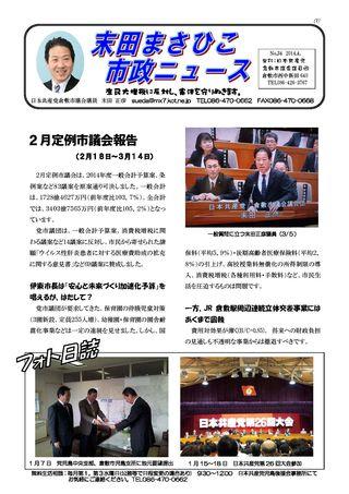 201404masahikonews