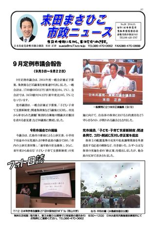 201410masahikonews_ページ_1