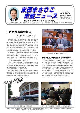 201504masahikonews