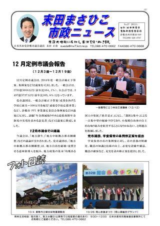 201501masahikonews